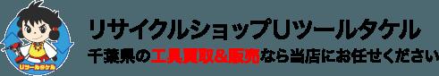 リサイクルショップUツールタケル千葉県の工具買取&販売なら当店にお任せください